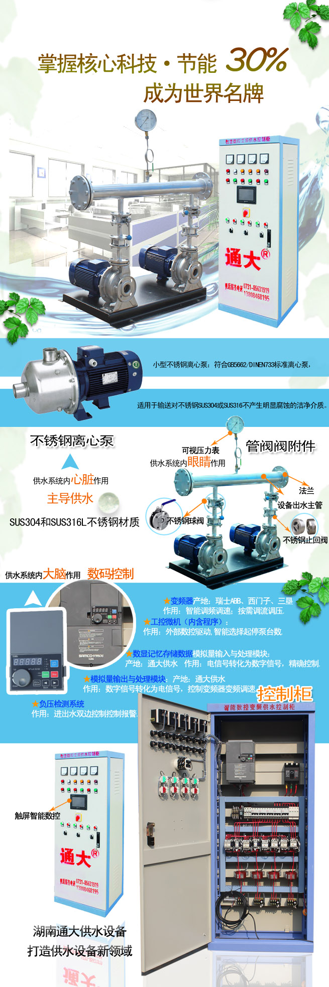 自吸式第Ⅲ代变频恒压供水设备